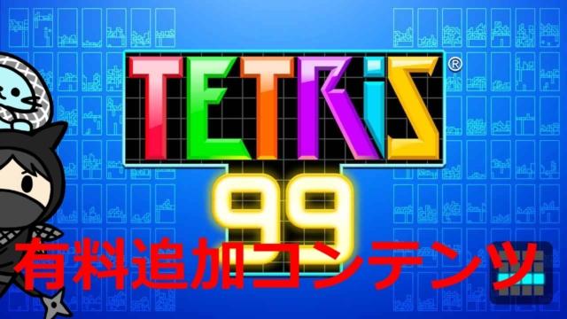テトリス99追加コンテンツ