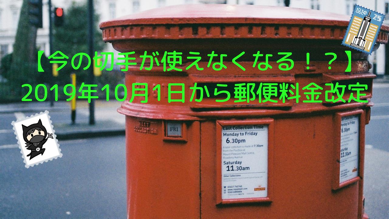 郵便料金改定