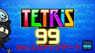 テトリス99アップデート
