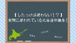 北海道弁サムネ