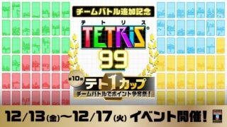 【テトリス99】チームバトルを早速プレイしてみた感想