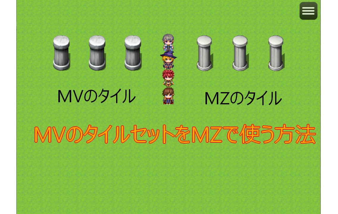 MVのタイルセットをMZで使う方法