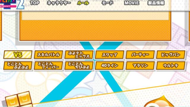 ぷよぷよテトリス2収録モード